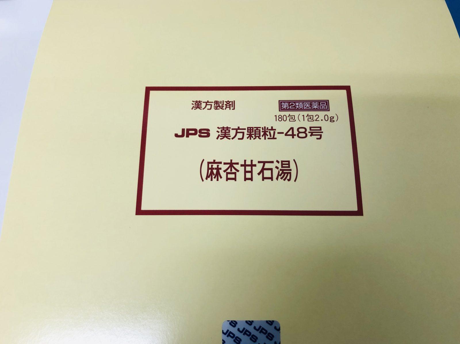 「新型コロナウイルス感染症」に対する漢方処方