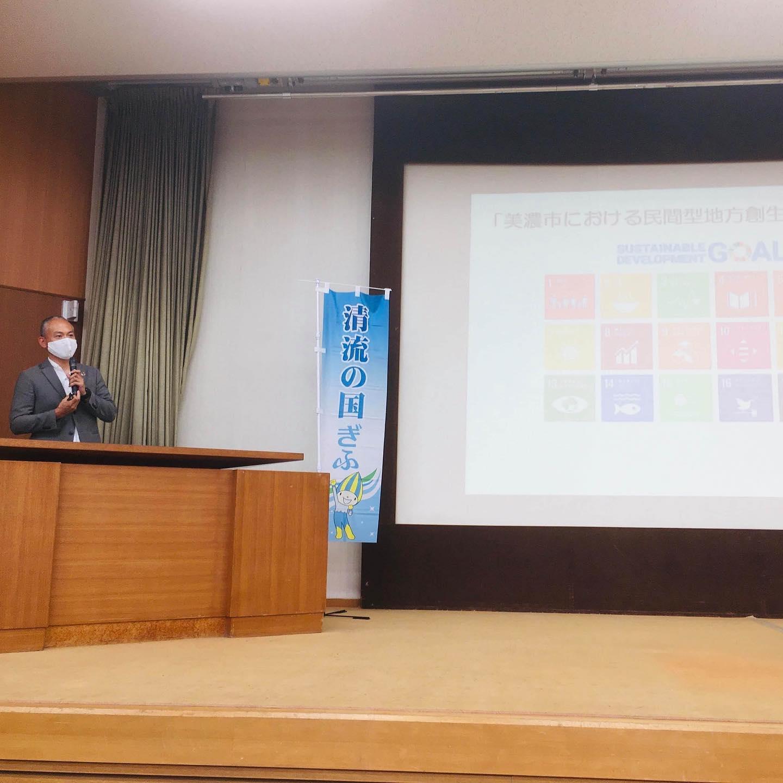 地方創生SDGsとは 地域循環共生圏 岐阜県SDGs未来都市 美濃市