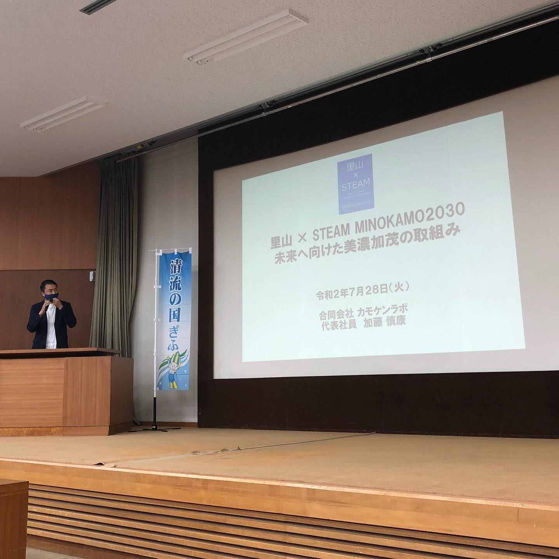 地方創生SDGsとは 持続可能な開発目標 カモケンラボ加藤慎康 美濃加茂