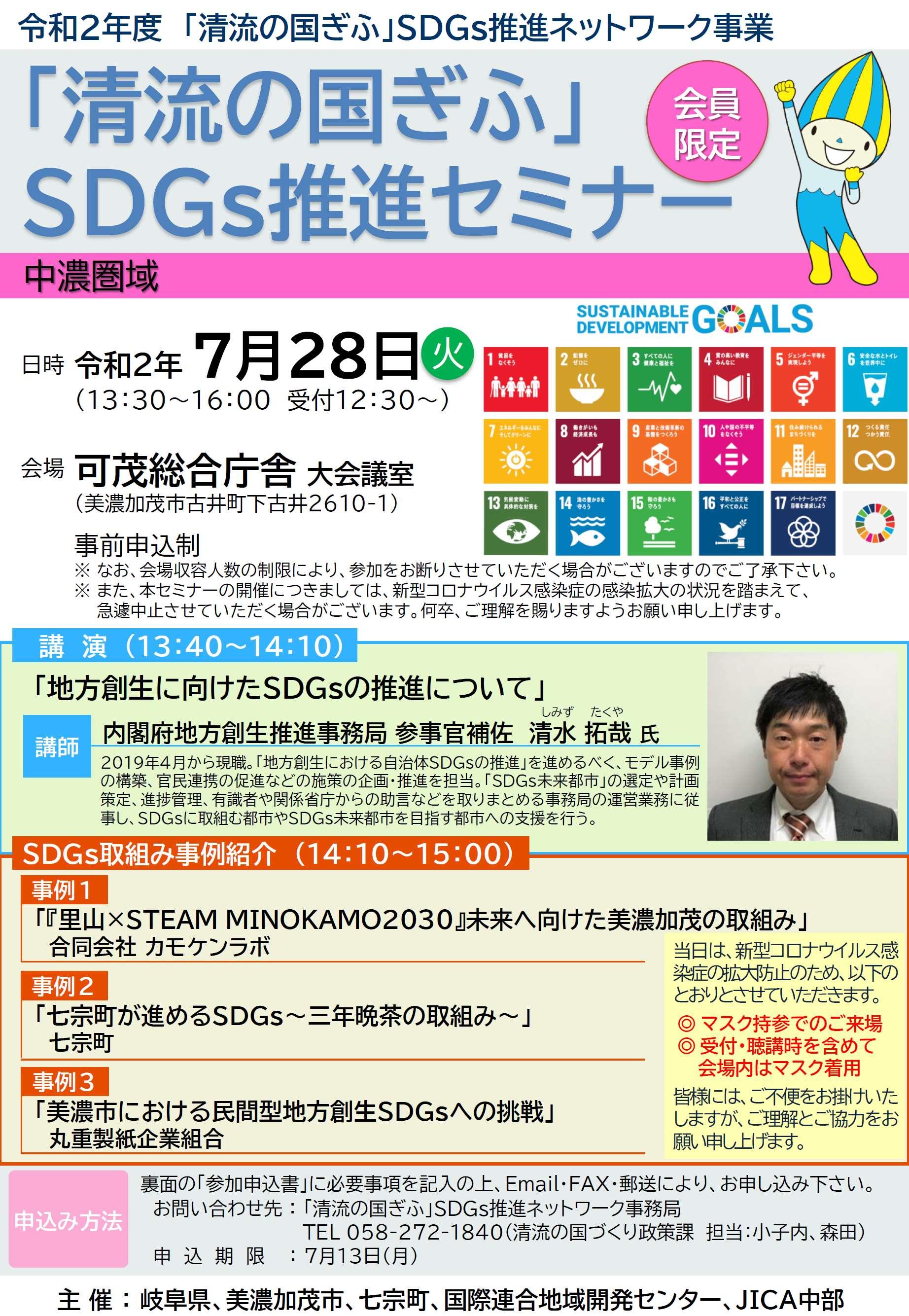 SDGs推進セミナー 岐阜県 SDGs未来都市 取り組み事例